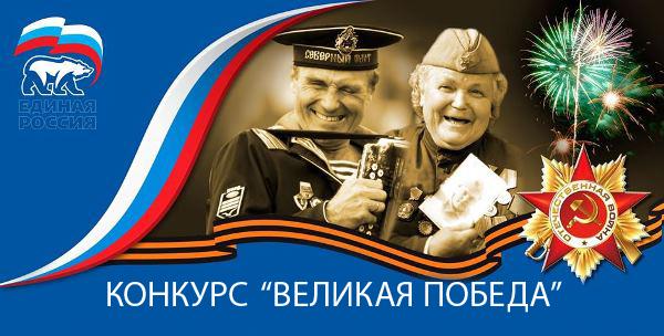Конкурс великие победы великой россии